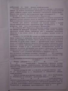 T-na Nedeistvit2